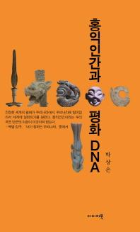 홍익인간과 평화 DNA
