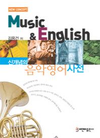 음악영어사전