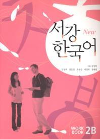 서강 한국어(NEW)2B Workbook
