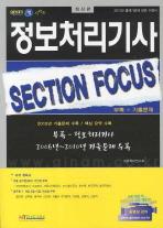 정보처리기사 SECTION FOCUS