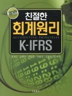 K IFRS 친절한 회계원리