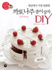 세상에서 가장 달콤한 까또나주 종이상자 DIY