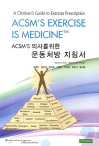 ACSM S 의사를 위한 운동처방 지침서