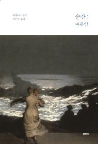 순간: 여름밤