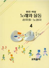 노래와 율동 손유희 노래극. 4(완전해설)