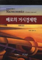 배로의 거시경제학: 현대적 접근