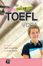 DAILY TOEFL VOCA(데일리 토플 보카)