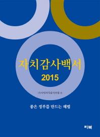 자치감사백서(2015)