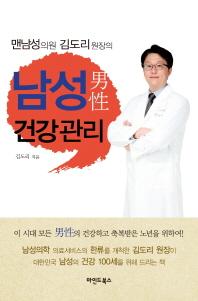 맨남성의원 김도리 원장의 남성 건강관리