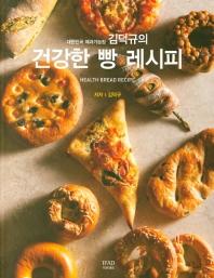 대한민국 제과기능장 김덕규의 건강한 빵 레시피