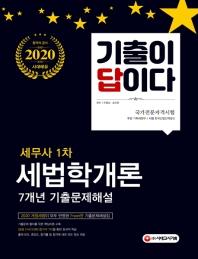 세법학개론 7개년 기출문제해설집(세무사 1차)(2020)