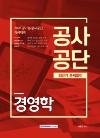 경영학 공사공단 최단기 문제풀이(2020)