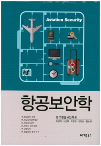 항공보안학