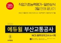 에듀윌 부산교통공사 NCS 봉투모의고사 4+1회(2020)