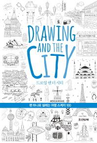드로잉 앤 더 시티(Drawing and the City)