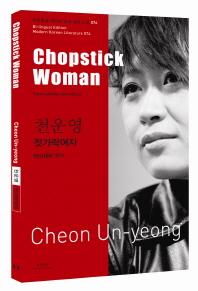 천운영: 젓가락여자(Chopstick Woman)