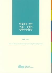 마을재생 위한 서울시 빈집의 실태와 관리방안