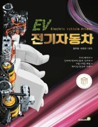 EV 전기자동차(큰글자책)