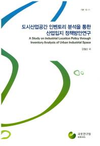 도시산업공간 인벤토리 분석을 통한 산업입지 정책방안연구