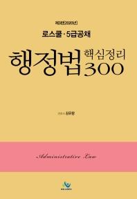 로스쿨 5급공채 행정법 핵심정리 300