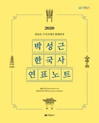 박성근 한국사 연표노트(2020)