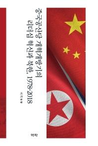 중국공산당 개혁개방기의 리더십 혁신과 북한, 1978-2018
