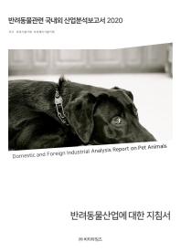 반려동물관련 국내외 산업분석보고서(2020)