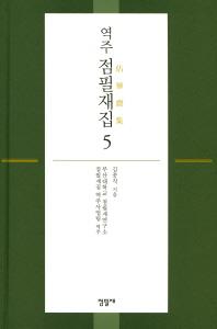 역주 점필재집. 5