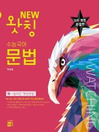 New 왓칭 고등 수능 국어 문법(2021)