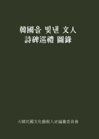 한국을 빛낸 문인 시비순례 도록