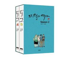 찌질의 역사 시즌2 세트