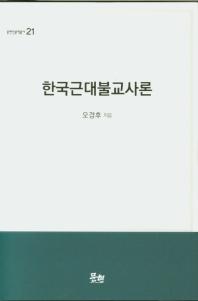 한국근대불교사론