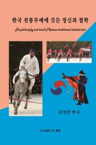 한국 전통무예에 깃든 정신과 철학