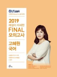 난공불락 해설이 자세한 고혜원 국어 파이널 모의고사(2019)(봉투)