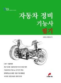 NCS 자동차정비기능사 필기