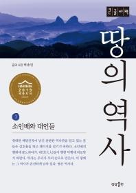 땅의 역사. 1(큰글자책)