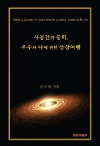 시공간과 중력, 우주와 나에 관한 상상여행 (컬러판)