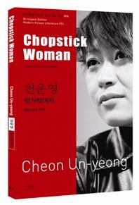 천운영  젓가락여자(Chopstick Woman)