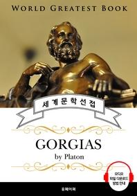 고르기아스(Gorgias, 플라톤 철학) - 고품격 시청각 영문판