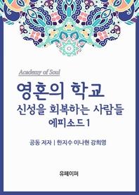 영혼의 학교:신성을 회복하는 사람들 에피소드 1