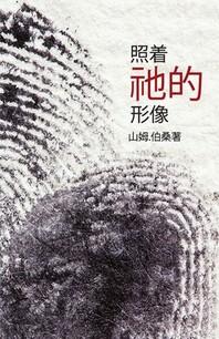 In His Image (Mandarin Edition)