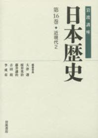 岩波講座日本歷史 第16卷