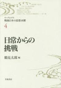 リ-ディングス戰後日本の思想水脈 4
