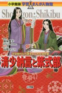 淸少納言と紫式部 平安時代を代表する二大女流作家