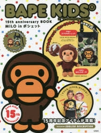 BAPE KIDS by *a bathing ape 15th anniversary BOOK MILO in HOUSE