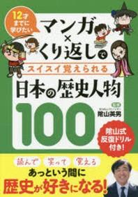 マンガ×くり返しでスイスイ覺えられる日本の歷史人物100 12才までに學びたい