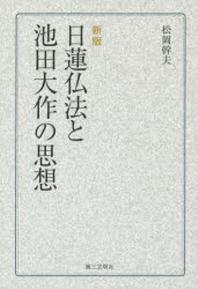 日蓮佛法と池田大作の思想