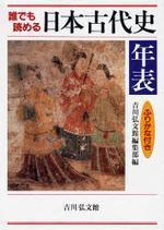 誰でも讀める日本古代史年表 ふりがな付き