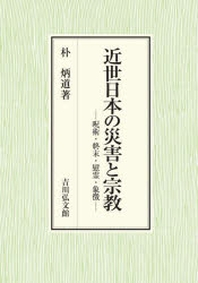 近世日本の災害と宗敎 呪術.終末.慰靈.象徵