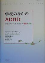 學校のなかのADHD アセスメント.介入方法の理論と實踐